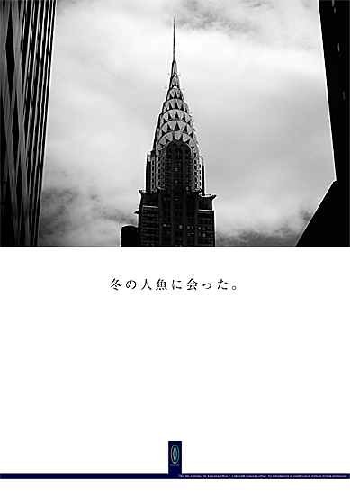 New York Art Photography Posters | Ad Copy / NY by kitazawa-office